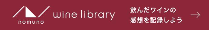 nomuno wine library 飲んだワインの感想を記録しよう